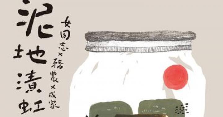 HyRead ebook 電子書-泥地漬虹:女同志x務農x成家