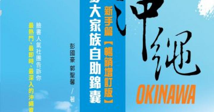 HyRead ebook 電子書-沖繩:彭大家族自助錦囊, 新手篇