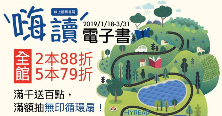 嗨讀電子書-HyRead線上國際書展2019/1/18-3/31