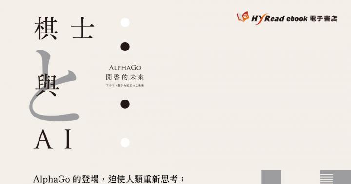 棋士與AI:AlphaGo開啟的未來|HyRead ebook 電子書店