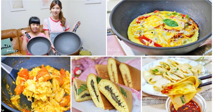 Nissako不沾鍋回購團》含蓋送陶瓷刀!母親節實用禮物×台灣製造耐用又好保養 - Yuki's Life