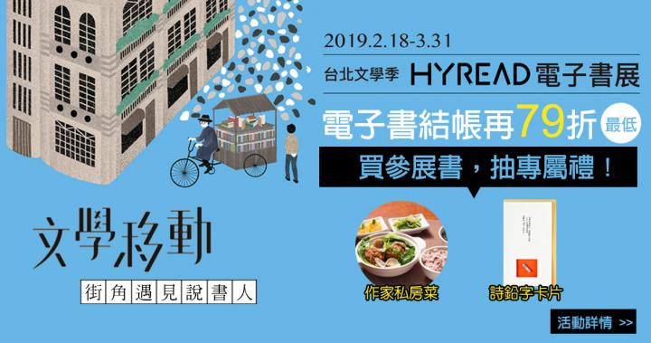 2019台北文學季XHyRead電子書展-文學移動,街角遇見說書人