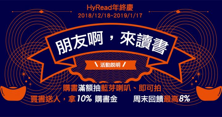 HyRead年終慶2018/12/18~2019/1/17
