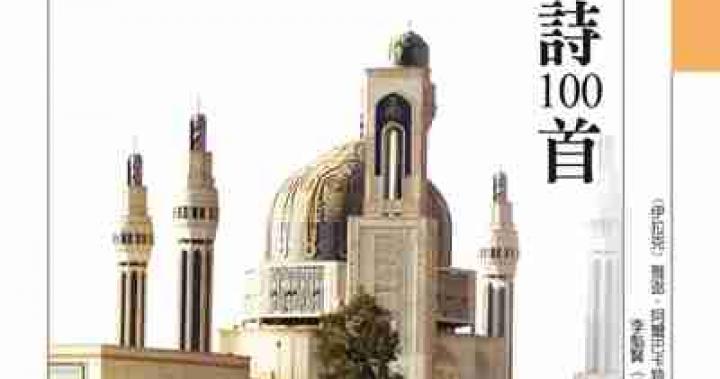 HyRead ebook 電子書 | 伊拉克現代詩100首