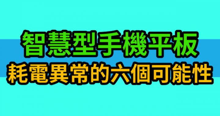 告訴你手機耗電、噴電的六種可能。(平板等電子產品皆適用此觀念)|Wang.Henry娛樂數位(W.H)