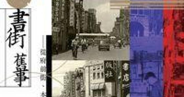 HyRead ebook 電子書-書街舊事:從府前街、本町通到重慶南路