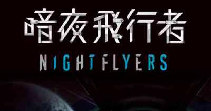 HyRead ebook 電子書-暗夜飛行者