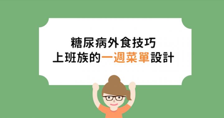 糖尿病外食技巧 - 營養師設計一週菜單.pdf