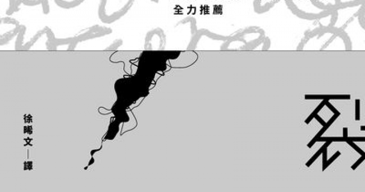 HyRead ebook 電子書 | 天裂