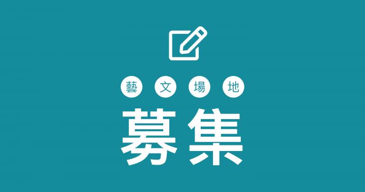 【場地募集】推薦台北最棒的藝文場地!