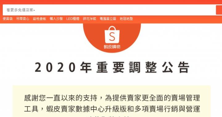【蝦皮購物】2020年重要調整公告!賣家注意!手續費調漲!