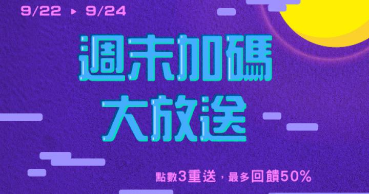 9/22-9/24 週末加碼大放送|HyRead電子書店