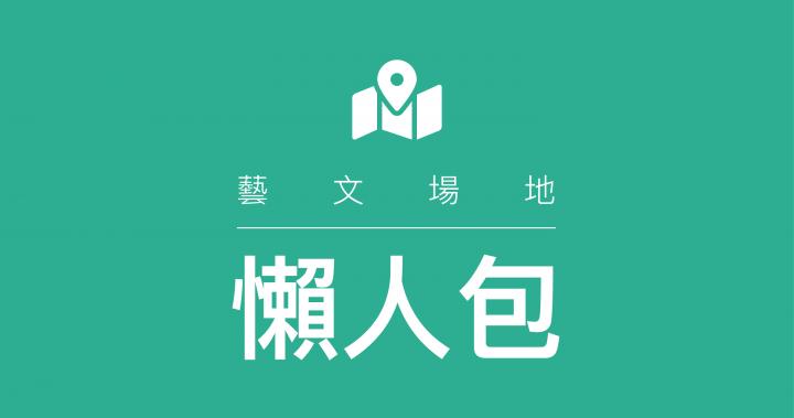 【場地懶人包】台北藝文場地大整理!