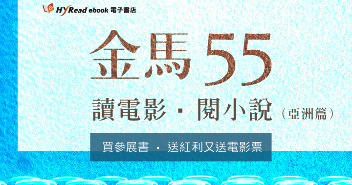 HyRead ebooks-【金馬55書展|讀電影,閱小說(亞洲篇)】