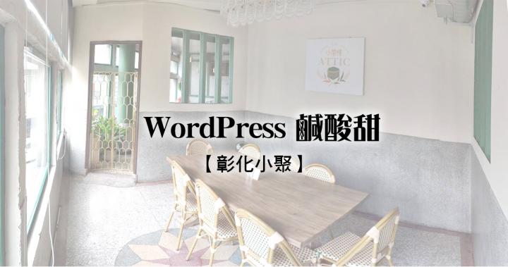 WordPress彰化小聚