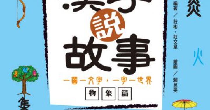 HyRead ebook 電子書-漢字說故事 [有聲書]. 2, 物象篇