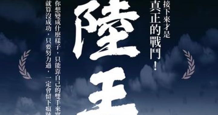 陸王   HyRead ebook