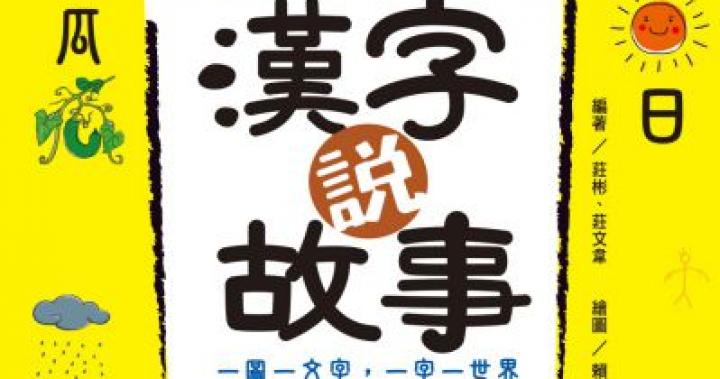 HyRead ebook 電子書-漢字說故事 [有聲書]. 1, 自然篇