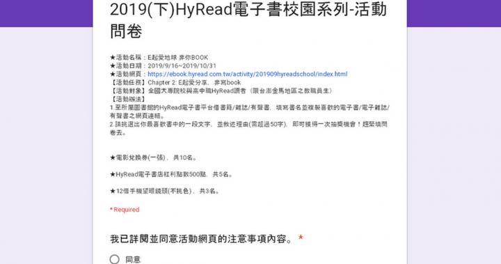 2019(下)HyRead電子書校園系列-E起愛分享,非寫Book問卷