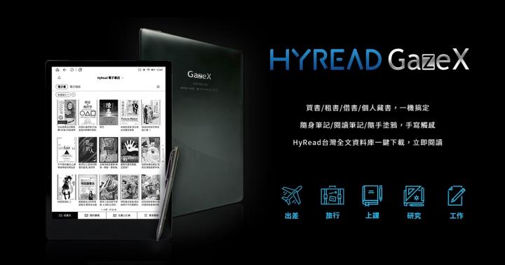 HyRead Gaze X 10.3吋電子紙閱讀器