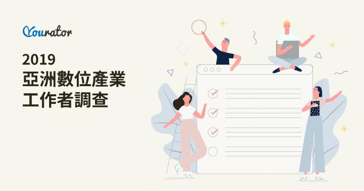 2019 亞洲數位產業工作者調查 » SurveyCake