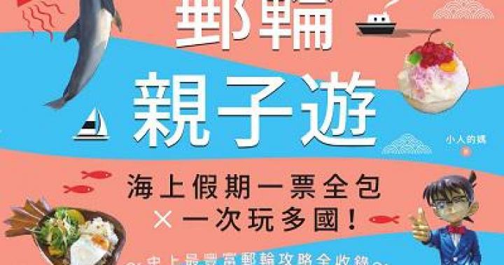 HyRead ebook 電子書-郵輪親子遊:海上假期一票全包x一次玩多國!