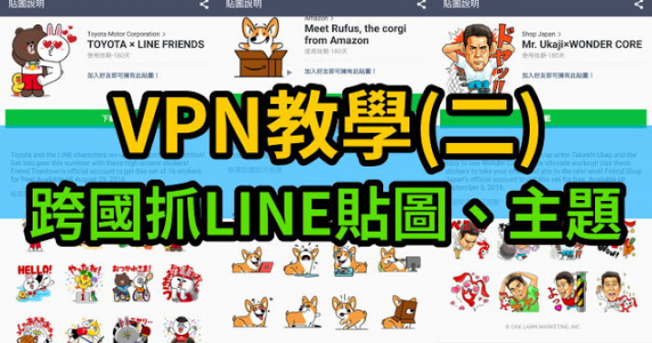 LINE跨區抓貼圖、主題,VPN教學三部曲(二)|Wang.Henry娛樂數位(W.H)