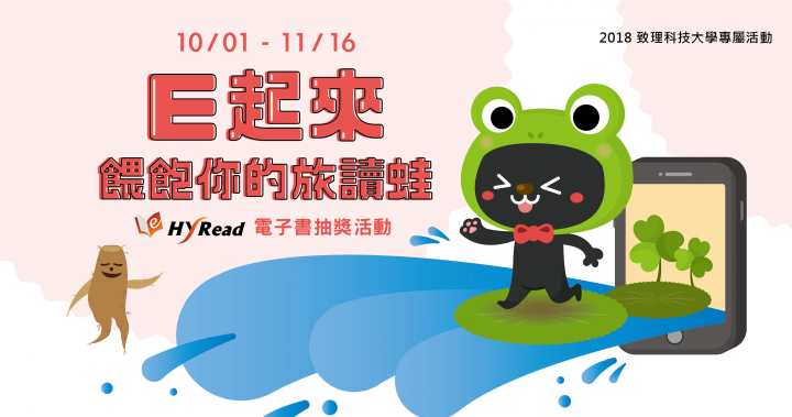 10/1-11/16 HyRead電子書【致理科大專屬活動】