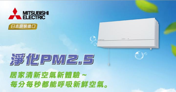 終結PM2.5新對策 好康報你知