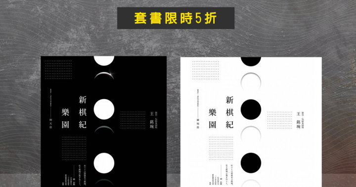 新棋紀樂園(套書)王銘琬精闢解說|HyRead電子書店