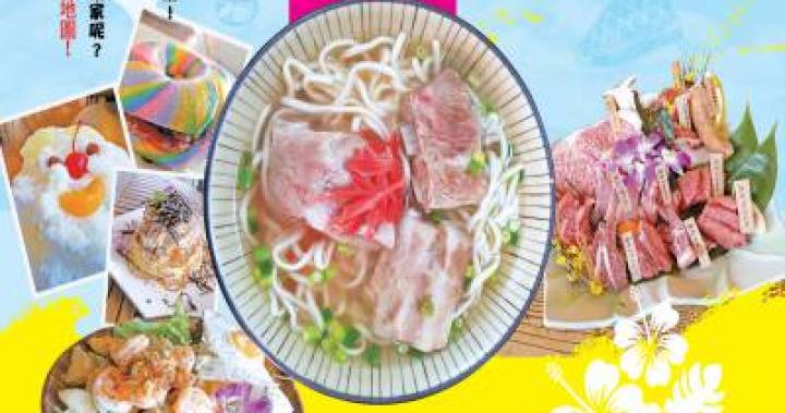 HyRead ebook 電子書-沖繩:彭大家族自助錦囊, 癮食篇