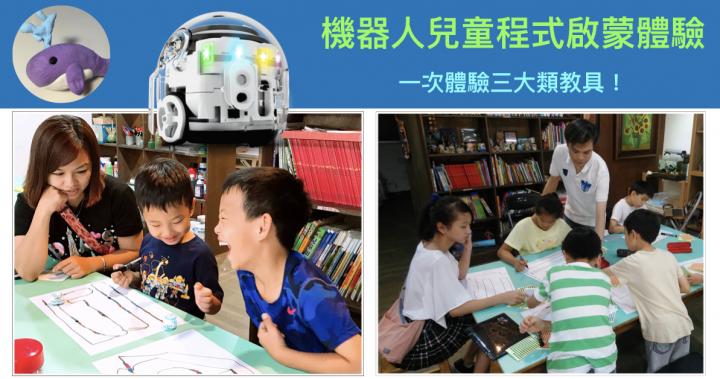 機器人兒童程式啟蒙體驗班(虹彩文創教室)