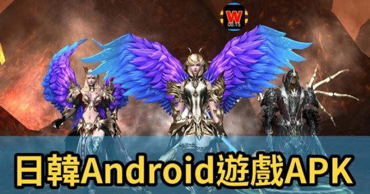 日本韓國遊戲APK-原廠手機Game下載|不用VPN|Wang.Henry娛樂數位(W.H.)