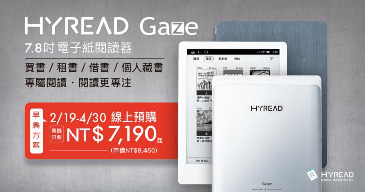 HyRead Gaze 7.8吋電子紙閱讀器4/30前限時預購中