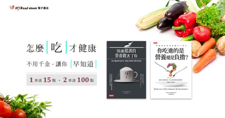 怎麼吃才健康-電子書展|HyRead電子書店