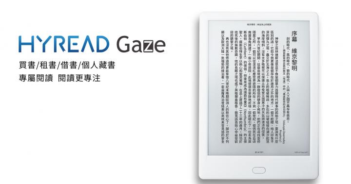 HyRead Gaze 7.8吋電子紙閱讀器