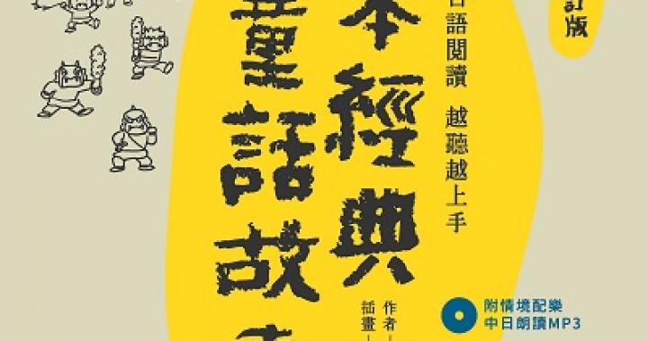 HyRead ebook 電子書-日本經典童話故事 [有聲書]:日語閱讀 越聽越上手