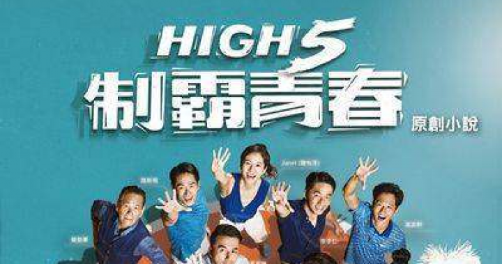 HyRead ebook 電子書-High 5制霸青春