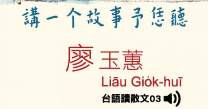 散文名家廖玉蕙首次母語書寫,親自朗讀的有聲書--HyRead 電子書