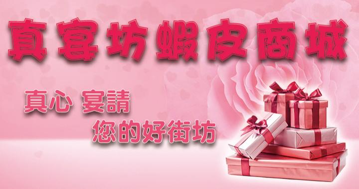 【真宴坊】紅寶石膠原蛋白飲10入禮盒(原價1280元,本檔感恩回饋) | 蝦皮購物