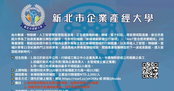 2019新北市政府企業產經大學報名表