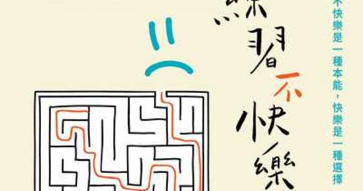 HyRead ebook 電子書-練習不快樂?!:不快樂是一種本能, 快樂是一種選擇