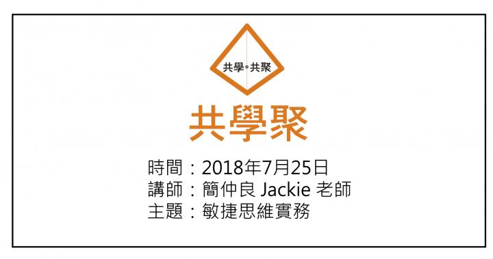 -共學聚-07/25(三)【敏捷思維實務】