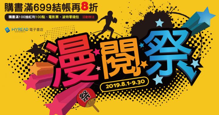 2019/8/1-9/30漫閱祭-購書滿699結帳再8折,滿100再抽好禮!