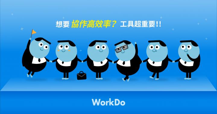 上班族最愛!WorkDo 辦公室協作功能|筆記、任務、活動、相簿、檔案、投票