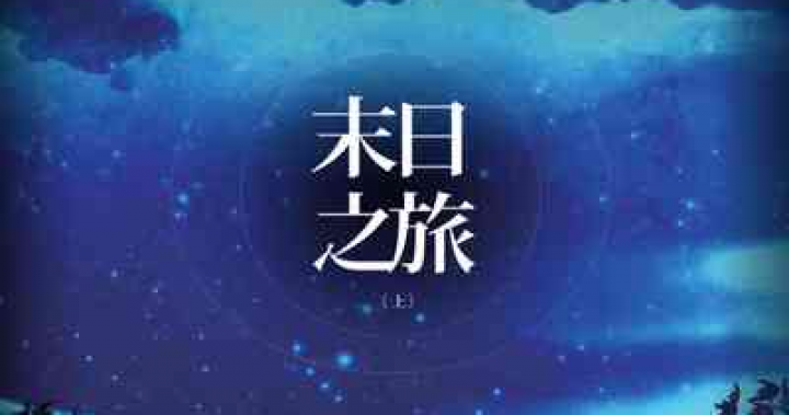 HyRead ebook 電子書-末日之旅. 上