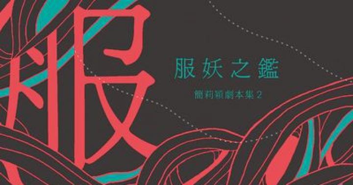 HyRead ebook 電子書-服妖之鑑:簡莉穎劇本集. 2
